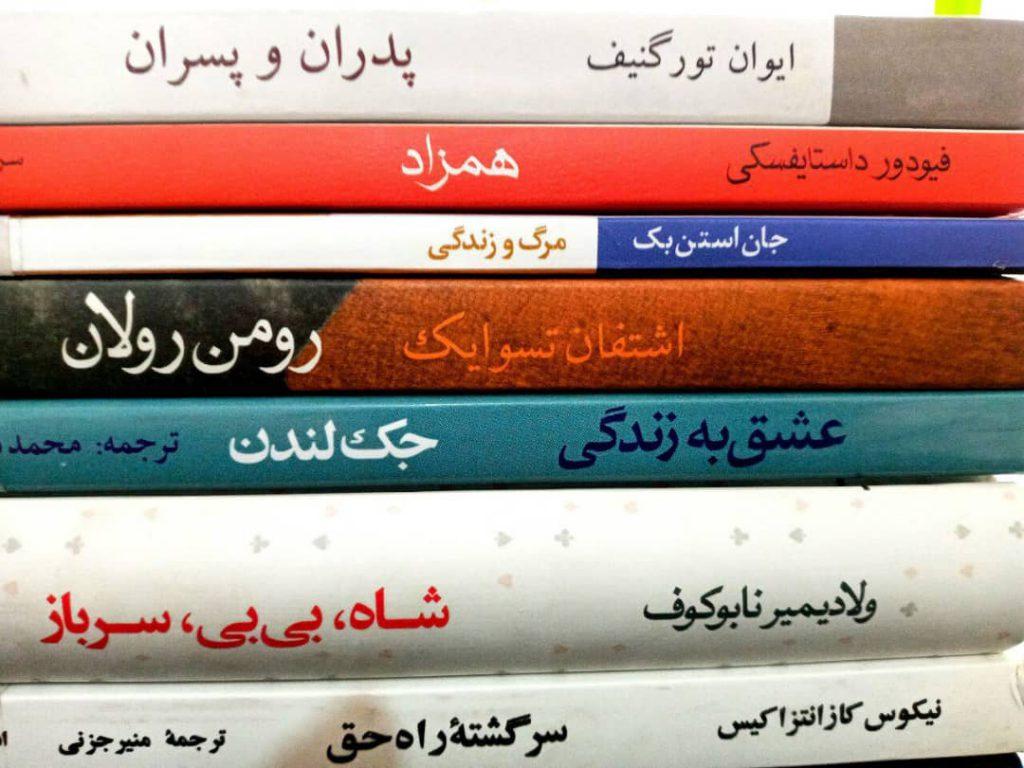هفت کتاب در یک نگاه
